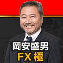 岡安盛男のFX極アイコン