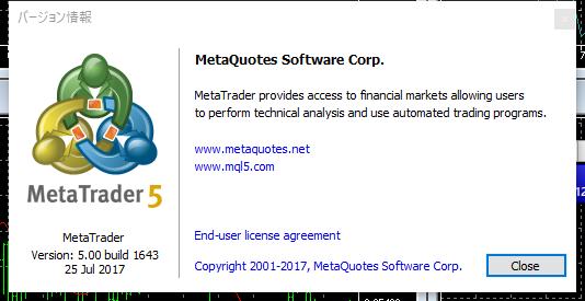 MT5バージョン情報画面
