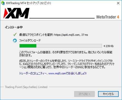 XM専用MT4インストール中画面