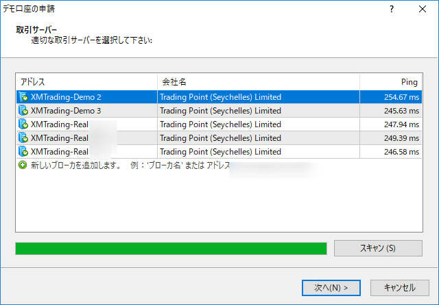 XM専用MT4サーバー選択画面