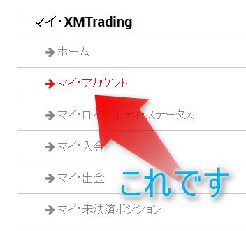 XMマイアカウントの確認方法