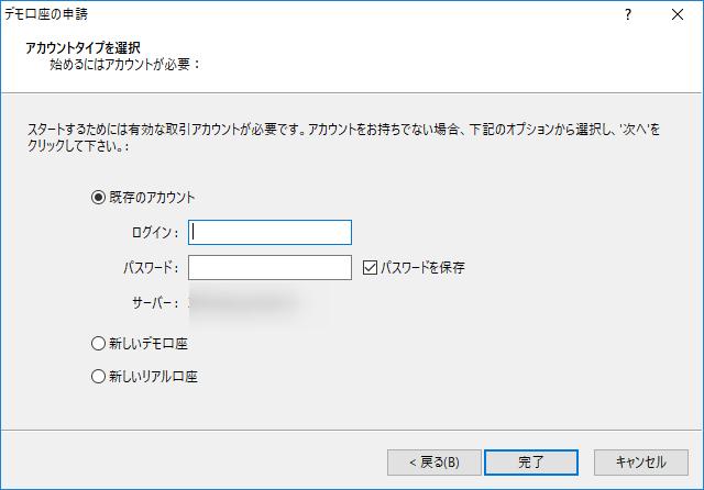 MT4口座IDやパスワード入力画面