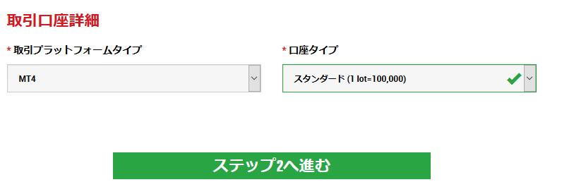XM リアル口座登録_取引口座詳細