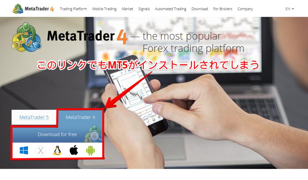 metatrader4.comトップ画面