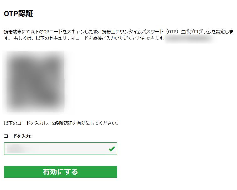 XMログイン2段階認証用QRコードの表示