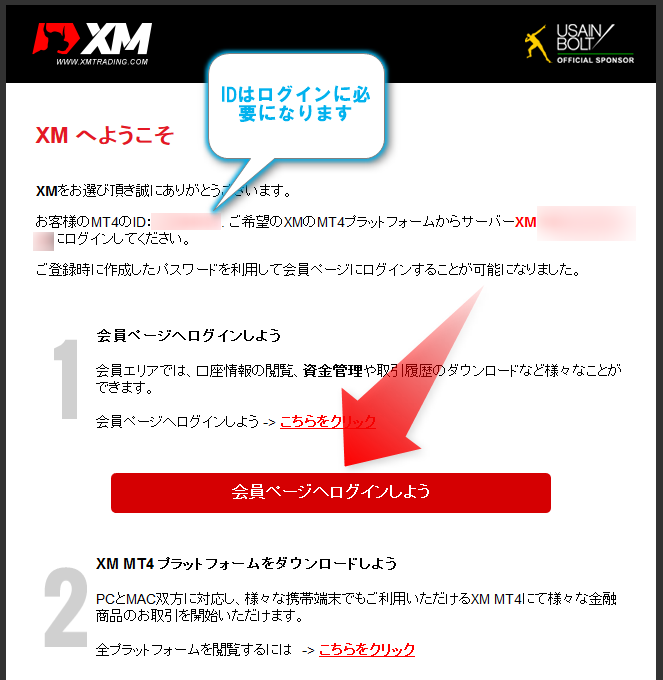 XM リアル口座開設_確認メールクリック後の画面