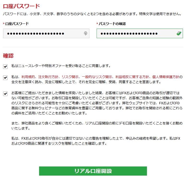 XM リアル口座登録_パスワード入力