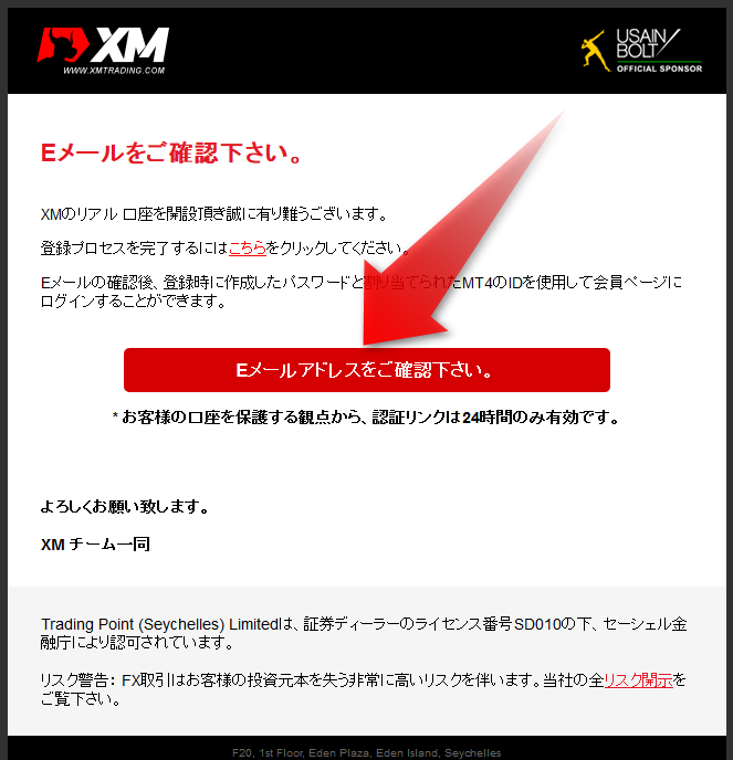 XM リアル口座開設_確認メール